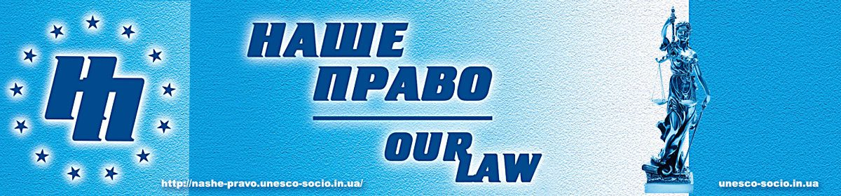 OUR LAW