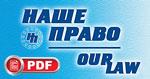 nashe-pravo-PDF